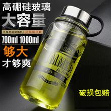 大容量玻璃杯高硼硅耐热户外运动水壶便携创意水杯批发定制新款