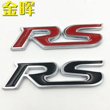 金属RS车贴运动版改装RS标汽车尾标贴车身小贴个性锌合金装饰标贴