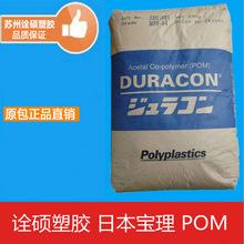 POM/日本宝理/TD-10 高耐冲击 高刚性 聚甲醛 pom塑胶 家电部件