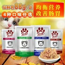 厂家批发猫粮宠物用品淘气鬼倍鲜包宠物零食妙鲜包88g猫湿粮罐头