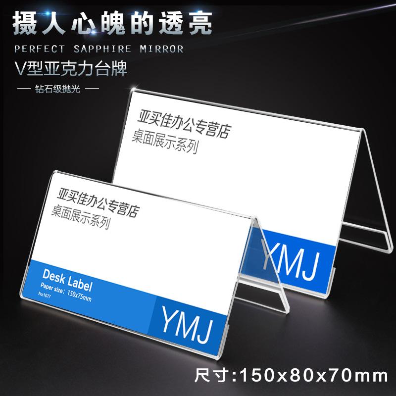 亚克力台卡V型双面透明会议牌三角席位姓名牌展示牌有机玻璃台签