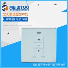 遥控开关 电动开窗器开关 控制面板门窗控制器高档智能家居控制器