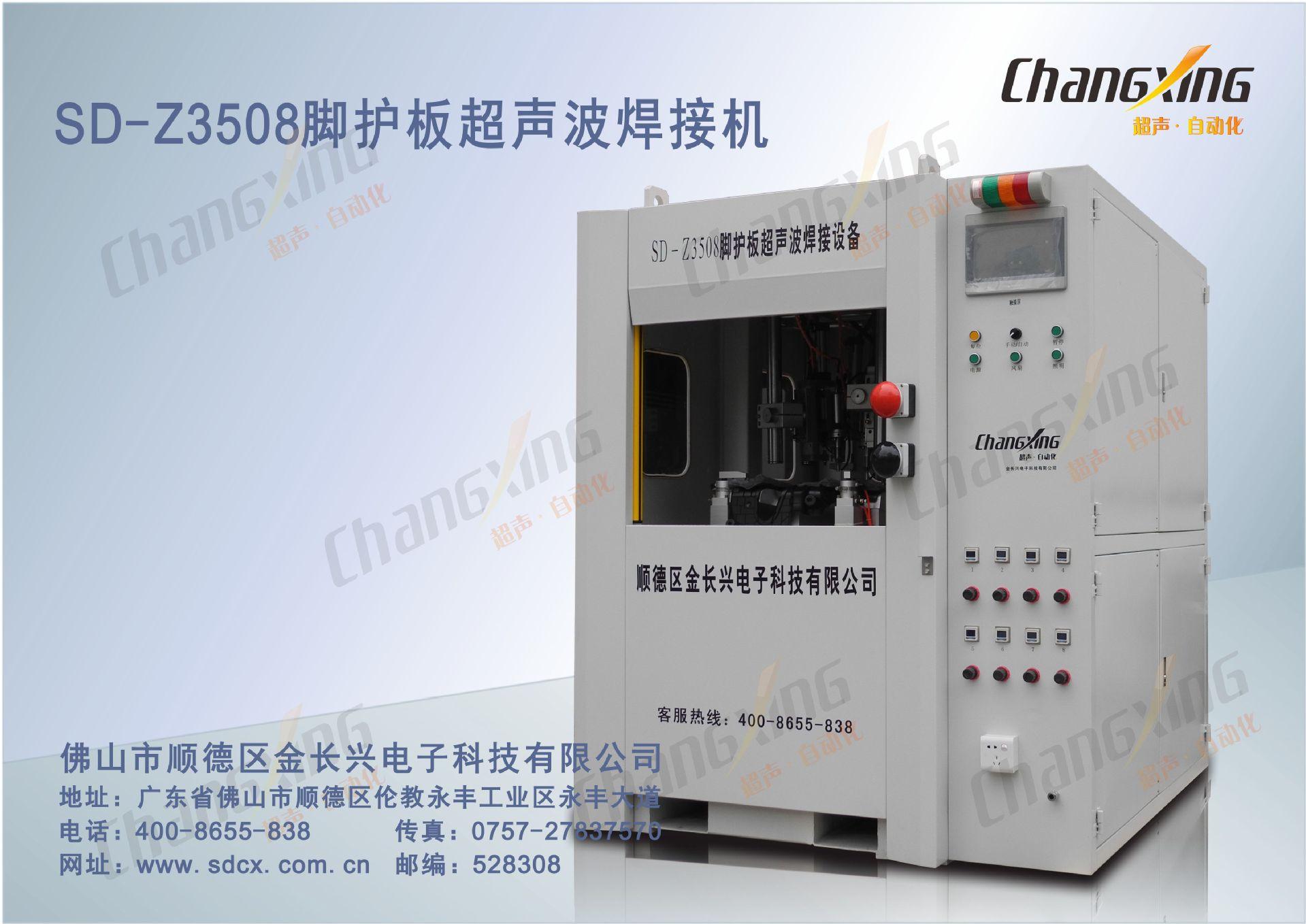SD-Z3508脚护板超声波焊接机(1)