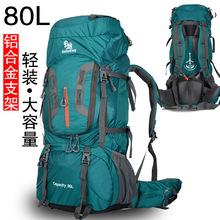 登山包大容量80l铝合金支架户外背包旅行包徒步露营帐篷双肩背包