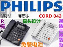 飛利浦電話機HCD9669(042)TSD來電顯示商務辦公家用固定座機搖頭