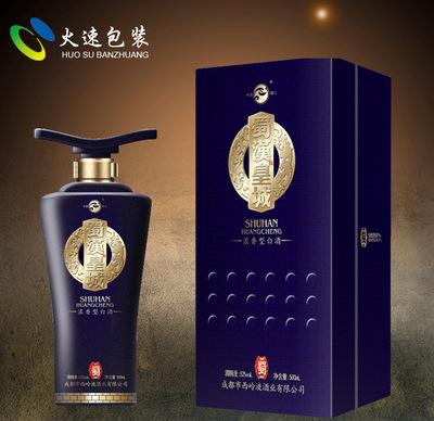 厂家直销 蓝色酒盒酒瓶包装 巴蜀文化地域风情文化白酒设计