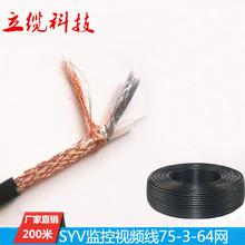 SYV75-3視頻線 RG58同軸電纜 -3監控線 3C2V同軸線64編銅包鋁CCA