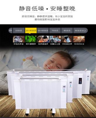 碳晶取暖器家用速热壁挂墙暖电暖气片节能省电