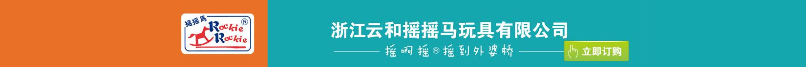 浙江摇摇马品牌网站logo
