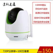無線監控攝像頭高清夜視家用手機遠程wifi家庭監控器套裝ipcamera