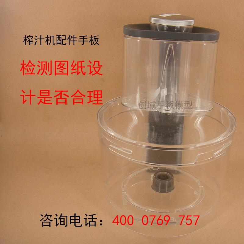 榨汁机配件手板模型