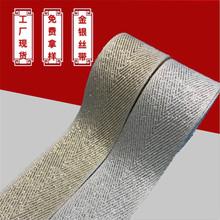 现货供应25MM棉间金银线人字织带服装辅料专用银线人字棉带金丝带