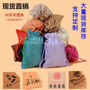 Manufacturers spot drawstring linen drawstring bag plain green gift jewelry bag dog poop candy linen bag custom