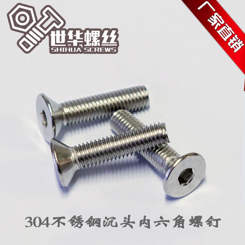 厂家直销304不锈钢沉头内六角螺丝M2-M10沉头螺钉平头内六角螺丝
