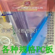 聚碳酸酯透明厚板 PC透明厚胶板 PC耐力塑料胶板 厚薄片板现货