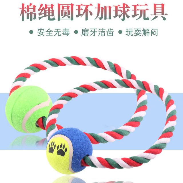 宠物咬绳玩具 宠物O型棉绳啃咬棉绳球带网球 宠物狗啃咬棉绳玩具