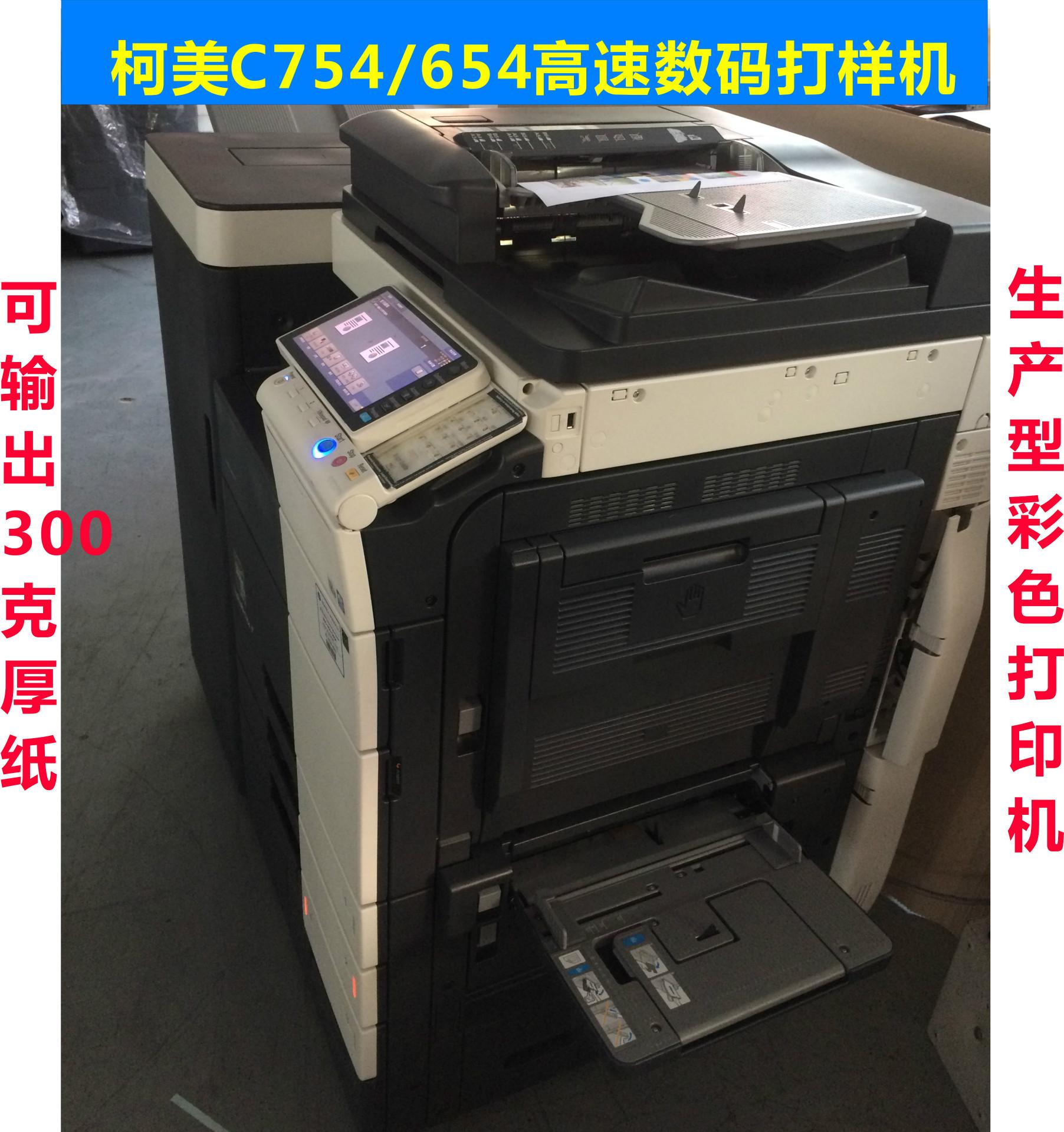 二手彩色复印机批发 柯美C754/654 高速彩色打印机