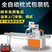 枕式包装机 一次性品包装机 一次性筷子纸巾四件套装包装机械