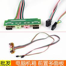 7.8cm板长前置面板 usb2.0电脑机箱前置面板  USB接口延长挡板线