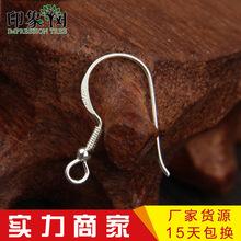 印象树 925银耳钩一对两只 diy耳饰品配件s925纯银半成品耳钩批发