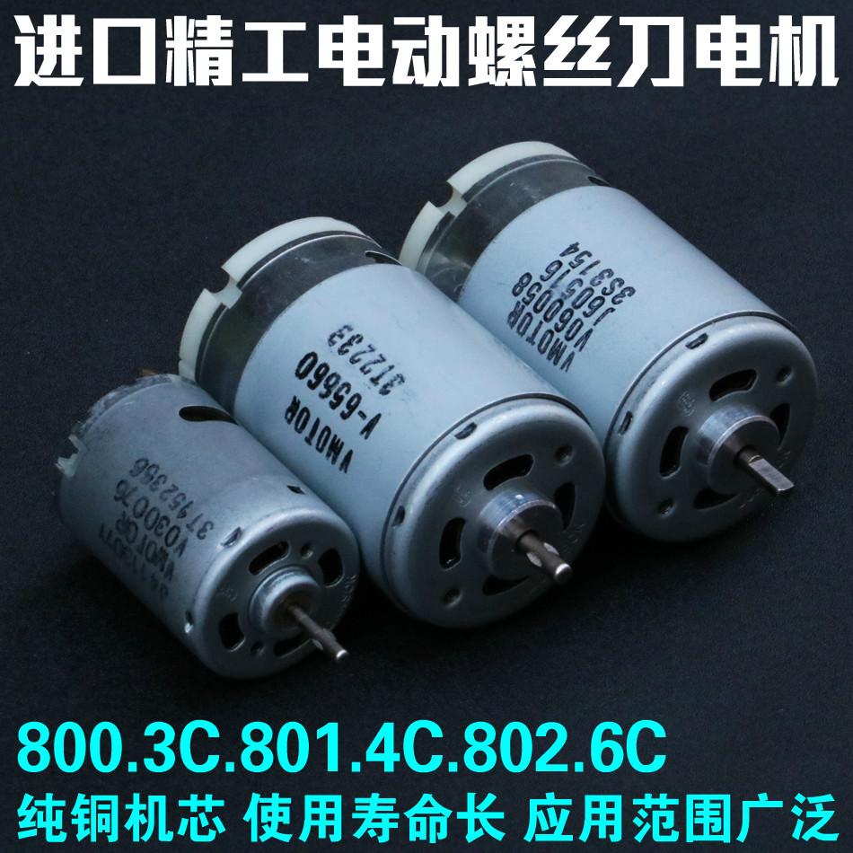 进口精工型800.801.802电动螺丝刀马达3C.4C.6C电批电机电动起子