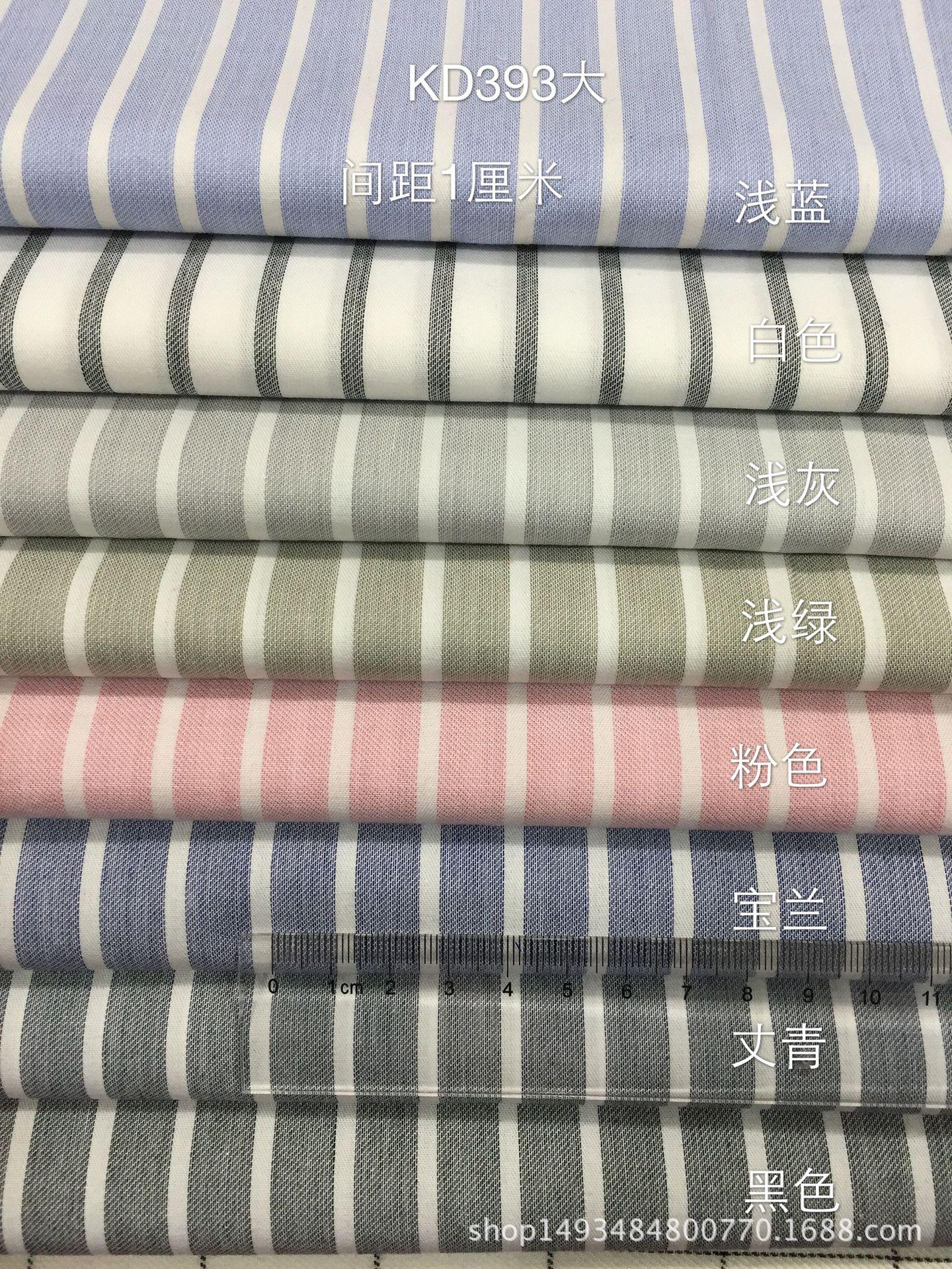 全棉色织梭织面料斜纹高密条大中小系列韩版春夏秋季 衬衫面料