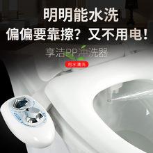 EB8601享洁洁身器不用电智能马桶坐便盖家用洗屁股冲洗神器妇洗器