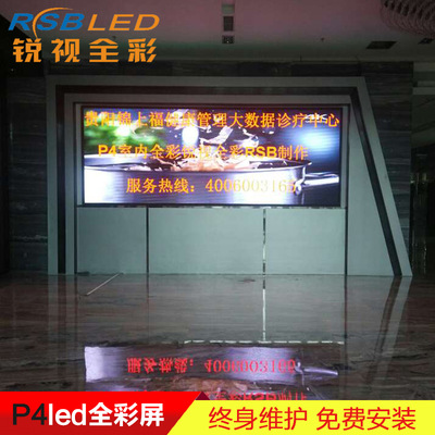 室内全彩显示屏,P4室内led全彩显示屏,高清室内全彩显示屏看板