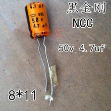 日本黑金剛/NCC 50V 4.7UF 125度 8*11 電解原裝 耐高溫