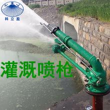 喷灌浇地喷枪除尘农用灌溉喷枪远射程喷枪厂家