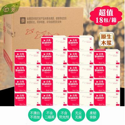 货源厂家贴牌代加工平板卫生纸抽纸卷纸厕纸粉纸特殊规格草纸批发