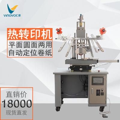 HT-150 曲面热转印机