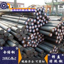 供应 20NiCrMo2合金结构钢 20NiCrMo2渗碳圆钢 钢板 作汽车轴承等