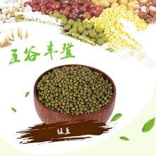 油绿豆大量供应绿色无农残熬粥绿豆汤原料做馅佳品散装可定小包装