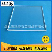 石英片 紫外高透殺菌光學片觀察窗口片 耐高溫 加工定做