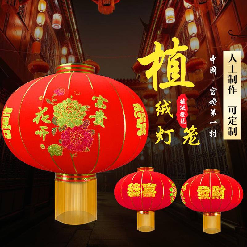 植绒布铁口灯笼 大红喜庆用品节日装饰品植绒灯笼宫灯一件大发