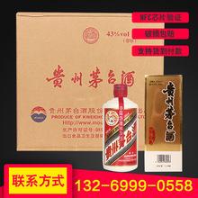 贵州茅台酒 飞天茅台43度500ml 酱香型白酒厂价直销 可议价可开票