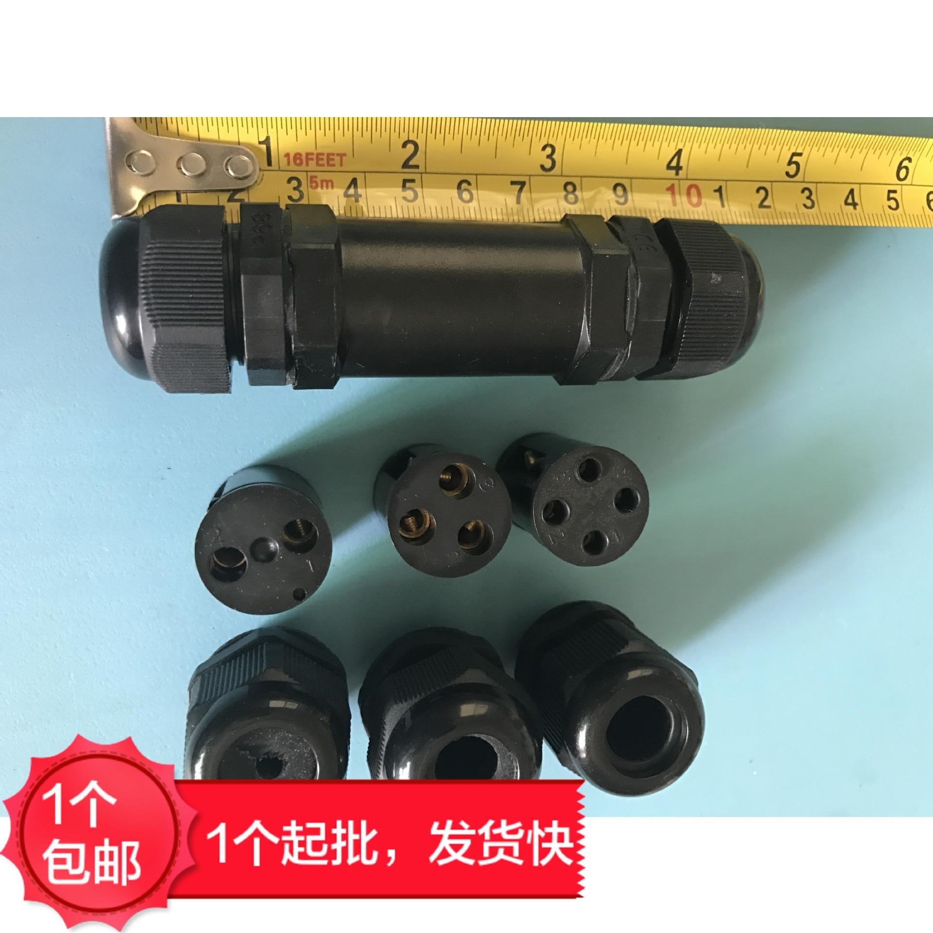 2345芯线对线螺丝钉接线防水插座LED光电直通防水航空插头插座