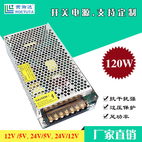 120W 2路<font color=red>电源</font> 双组电压输出监控<font color=red>开关</font><font color=red>电源</font>led<font color=red>电源</font>驱动工业设备<font color=red>电源</font>