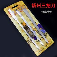 扬州老城 三把刀 三件装 碳钢修脚刀 家用钎脚刀