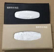 厂家批发 汽车遮阳板纸巾盒 车载纸巾包 皮质纸巾夹遮阳板抽纸盒