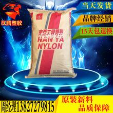 代理 PA66臺灣南亞6210G6 加纖30阻燃V0不浮纖耐低溫尼龍原料