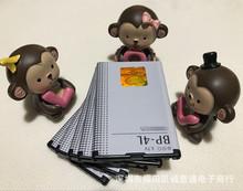 厂家直销代发高容量诺基亚手机BP-4L电池E52 E71 E72电池