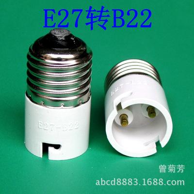 经认证E27转B22转换灯头,易转换,随心转吧
