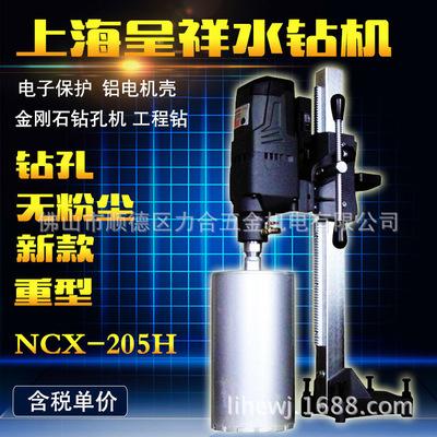 上海呈祥空調金剛石鉆孔機NCX-205H 空調鉆孔機2880W 0-890r/min