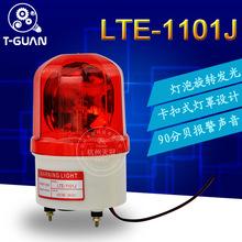LTE-1101J旋轉警示燈聲光報警燈閃光燈指示燈報警燈信號燈12V24V