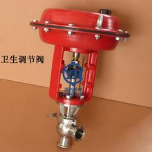 卫生级调节阀 快装调节阀 卫生隔膜比例调节阀  卫生薄膜调节阀