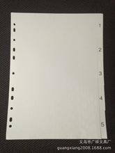 五页PVC分类卡 5页分页卡 数字(1-12)索引纸分类纸