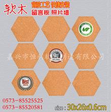 厂家直销 软木六边形背胶留言板 300*260 照片墙办公背景宣传栏