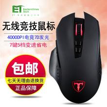 【跨境】ET无线鼠标X-11省电发光4000DPI无线激光游戏鼠标黑科技